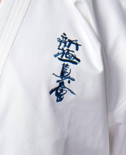 Шинкиокушинкай иероглиф