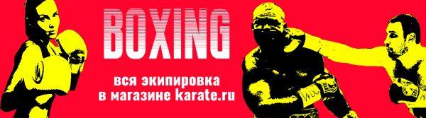Экипировка для бокса на Karate.ru