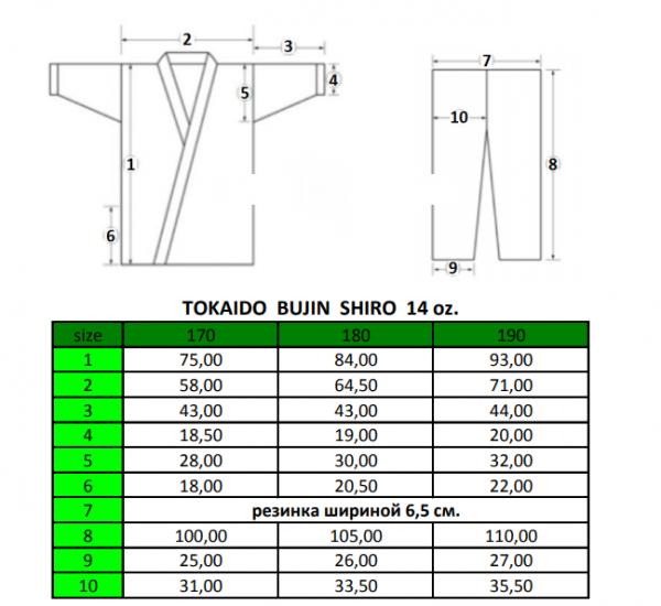 Кимоно Широ TOKAIDO 14 унций, белое