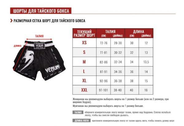 Размерная сетка шорт для тайского бокса