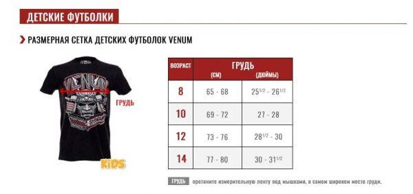 Таблица размеров детских футболок Venum