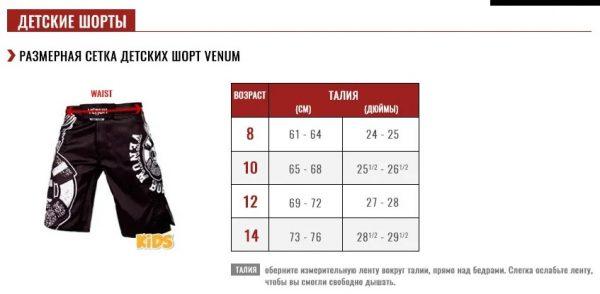 Таблица размеров детский шорт Venum