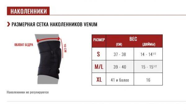 Таблица размеров наколенников Venum